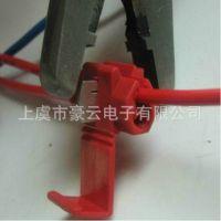 红色驳线卡接线端子汽车连接器免破线免剥线快速刀片夹无损线头