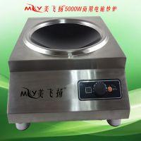 商用电磁炉 美飞扬MFY-G02A 5000W商用电磁炉
