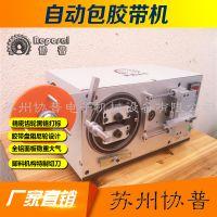 供应苏州协普数控包胶机SP-8202