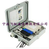 1分8光分路器箱 1分8插片式光分路器箱 1分8光分路器盒