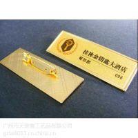 上海酒店胸牌 员工工牌批发定做.