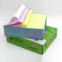 彩色打印纸彩色电脑打印纸多层打印纸厂家直销