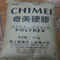 GPPS/台湾奇美/PG-383/耐高温/抗冲击/透明食品级