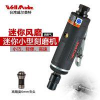 台湾WellMade品牌气动刻磨机直柄式金属打磨机WG-1301