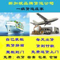 洗衣机,风扇,电冰箱等家用电器可以拼箱从中国广州运到新加坡么?