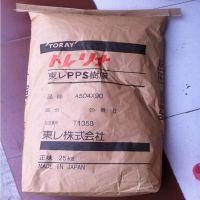 宁波德琦供应PPS A504X90 日本东丽 玻纤增强40% 高抗冲击 高韧性