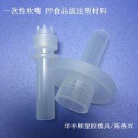供应 精密医疗注塑模具制造 专业定制塑料模具 HFS-003 家电医疗模具