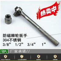 """《防磁棘轮扳手》1/2""""-1""""304不锈钢棘轮套筒扳手没有磁性,适用于一些防磁的环境."""