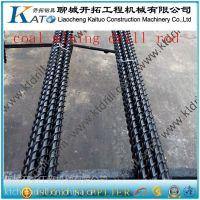 煤钻杆麻花钻杆煤钻头