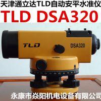 正品天津TLD通立达DSA320自动安平水准仪 32倍水平仪+塔尺+三脚架