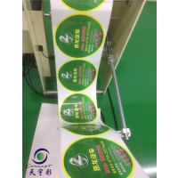 不干胶标签定做 不干胶印刷 透明标签 彩色标签 免费设计
