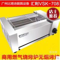 厂家直销正品汇利VSK-708商用燃气烧烤炉 无烟烤炉 大号烧烤炉子