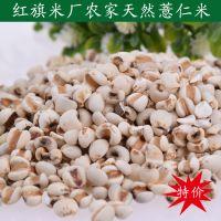 薏仁米 天然有机小薏米 美白祛湿薏苡仁 米厂药食同源薏米仁批发