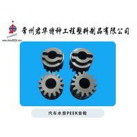 PEEK棒/板,半成品加工PEEK零件,peek机械齿轮,优质设备材料