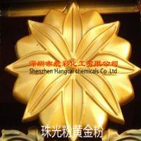 航彩颜料瓷砖美缝剂专用金色珠光粉批发厂家