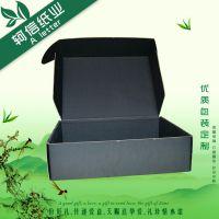 黑色飞机盒定做 三层瓦楞飞机盒可加印logo 单面双面淘宝快递纸盒