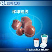 潮州工艺品厂移印陶瓷图案用的硅胶