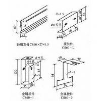 吊顶龙骨规格 集成吊顶龙骨材料的类型