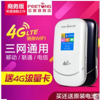 4G 无线LTE路由器 信丰伟业移动路由器