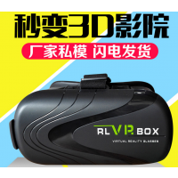 爆款vr|3dvr厂家批发|vr眼镜厂家招代理专业vrbox供应商