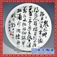 供应礼品赏盘 礼品赏盘 居家摆件挂件 景德镇陶瓷赏盘