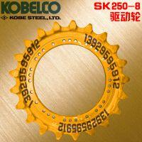贵港KOBELCO/神钢SK250-8挖掘机驱动轮配件13929595912 神钢250驱动轮
