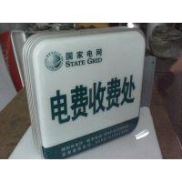 专业生产吸塑灯箱,电费收费处灯箱,电网灯箱,国家电网灯箱