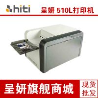 呈妍510L热升华照片打印机 高速打印机 正品行货 包邮
