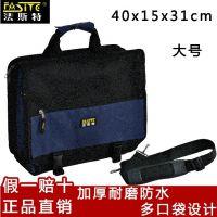 正品法斯特PT-N009 多功能加厚大号帆布工具包 电脑维修电工包