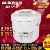 奥克斯电饭煲系列,电子饭煲,带煮粥煲汤功能开关西施煲,电饭锅