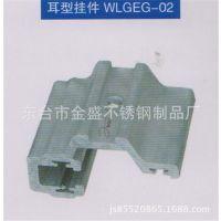 耳型挂件WLGEG-2铝合金耳型挂件厂家供应直销 品质保证 欢迎选购