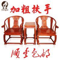 中山厂家生产花梨木家具缅甸黄花梨圈椅三件套尺寸价格
