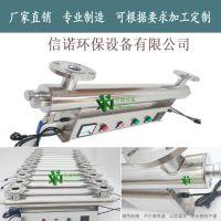 信诺批发功率150w处理水量10-15t/h口径DN80紫外线消毒器/杀菌器