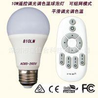 星佳合LED遥控球泡灯 LED调光调色温球泡灯