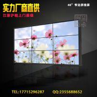 工厂直销 各尺寸液晶拼接显示屏 46寸高清超窄边拼接电视墙