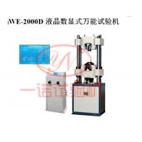 保险杠抗压强度试验机制造厂家出厂价(WE)