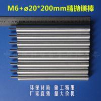 JKM优质环保电热水器通用镁棒M6 20*200mm美的/华帝/海尔/乐狮/万家乐通用