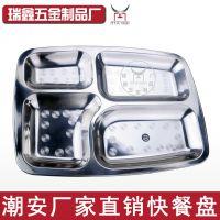 厂家直销学生食堂分格盘子 潮安不锈钢盘四格 不锈钢快餐盘