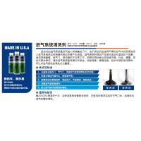 乐易汽车进气系统清洗剂 汽车养护 正品代工批发 8105