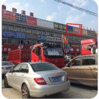 上海伟鲁物流园楼顶大牌