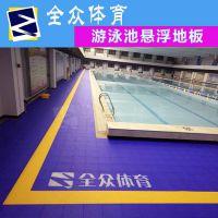 全众体育QZ-002游泳池专用防滑地板