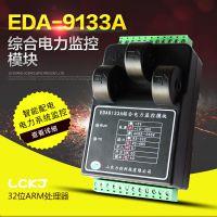 力创科技EDA9133A综合电力监控模块 远程电力监控RS485