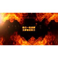 杭州年会动画宣传片制作年会拍摄录制片头影视特效制作年会活动视频宣传片制作