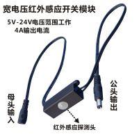 拓迪供应TDL-2024红外人体感应器 宽电压5-24V红外感应开关
