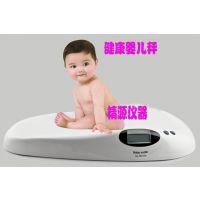精准婴儿秤体重秤婴儿称电子称电子秤人体称宝宝秤健康秤