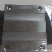 2015原装 高品质台湾ABBA滑块 BRH45B滑块 直线导轨