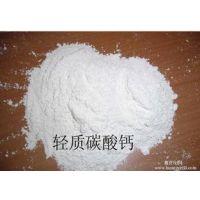 供应东莞市,cac03超细轻质碳酸钙批发,全国销售领先,量大从优