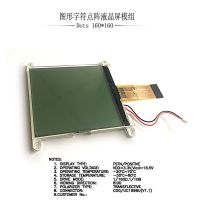 电表电力系统用160160点阵液晶屏