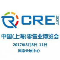 2017第22届中国(上海)零售业博览会