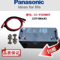 全新原装松下蓄电池LC-P12100ST 松下12V100AH铅酸免维护蓄电池